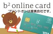 b2 online card プリントオンは提携会社です