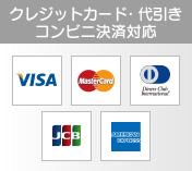 クレジットカード・代引き・コンビニ決済対応